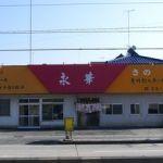 永華 栃木店