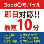 iphone修理!Goodモバイル 新宿店