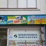福鉄観光社 福井営業所