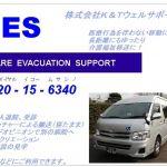 介護タクシー フェニックス武蔵野 民間救急