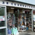 阿波屋金物店