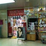 買取本舗ドットコム梅田1号店