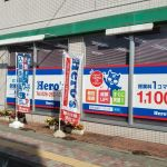 個別指導学院 Hero's 長野三輪校