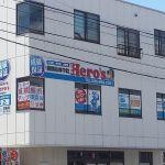 個別指導学院 Hero's 長野高田校