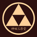 神田三原堂