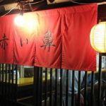 沖縄料理赤い鼻