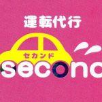 運転代行second