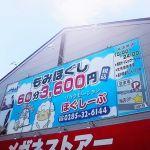 リラクゼーション ほぐしーぷ 自治医大店