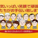 山脇木材株式会社