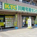 株式会社KTC 川崎宅建センター