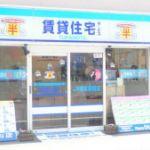 賃貸住宅サービス FCJR塚本駅前店