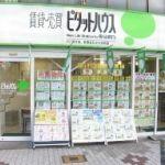 ピタットハウス塚本店