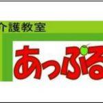 介護教室 あっぷる 新丸子駅前校