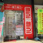 ミニミニ 堺東店