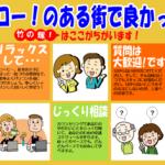 ハロー!パソコン教室 竹の塚駅前校