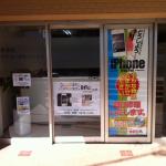 アイフォンフィックスセンター 藤ヶ丘店