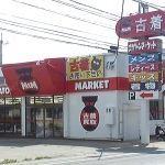メガトンマーケット 大宮店