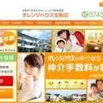 オレンジハウス 生駒店