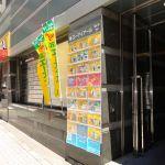 お部屋探し情報館 株式会社エーアイアール 渋谷店