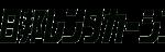 日邦レンタカーシステム 難波営業所