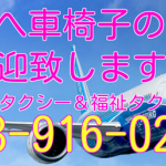 羽田空港・成田空港・茨城空港 車椅子の送迎・介護タクシー&福祉タクシー