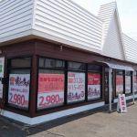 ほぐしの名人 西蒲西川店