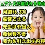 ニュアンス 子ども英会話 宝塚南口教室