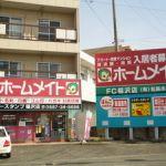 ホームメイトFC稲沢店