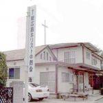 東広島キリストの教会