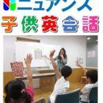 ニュアンス 子ども英会話 川西池田教室