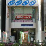 東京ホームズ