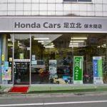 Honda cars 足立北 保木間店