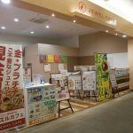 ジュエルカフェ イオンタウンおゆみ野店