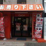 ブランドCaiCai岡山店