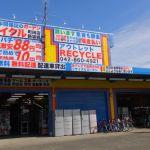 リサイクルガーデン 町田新袋橋店
