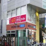 ハウスメイトショップ 藤沢店