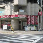 ホームメイト阿波座店