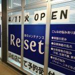 体のメンテナンス Reset 豊橋店
