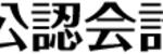 三浦公認会計士事務所