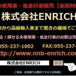 激安未使用車・低走行車ネット販売 ENRICH