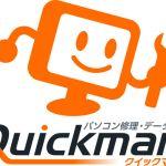 パソコン修理・データ復旧 クイックマン