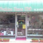 井戸製靴店
