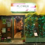 FLOWER 東白楽店
