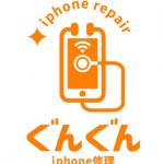 iphone修理 ぐんぐん平針店