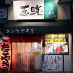 葱蛸 東福寺店