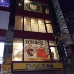 猫カフェ 猫の王様 川口店