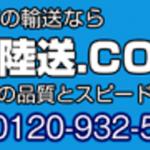 車陸送.com