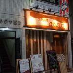 神戸あじさい会計事務所