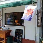 にしのみや果汁店
