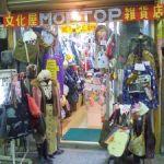 MOPTOP 文化屋雑貨店岡山